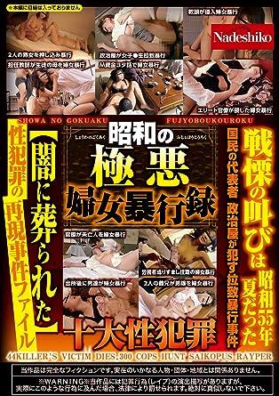 昭和の極悪婦女暴行録 十大性犯罪 / Nadeshiko [DVD]