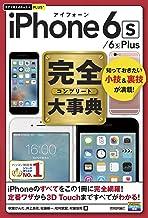 表紙: 今すぐ使えるかんたんPLUS+  iPhone 6s/6s Plus 完全大事典 | 秋葉けんた