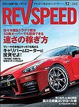 表紙: REV SPEED (レブスピード) 2019年 12月号 [雑誌] | 三栄