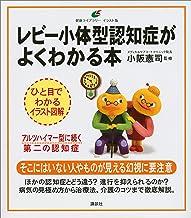 表紙: レビー小体型認知症がよくわかる本 (健康ライブラリーイラスト版)   小阪憲司