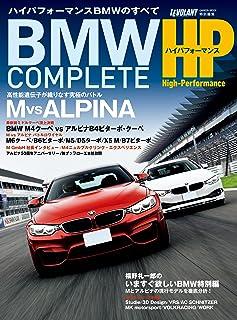 BMW COMPLETE ハイパフォーマンス 学研ムック