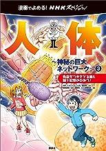 表紙: 漫画でよめる! NHKスペシャル 人体-神秘の巨大ネットワーク- 3 免疫をつかさどる腸&脳と記憶のひみつ! | NHKスペシャル「人体」取材班
