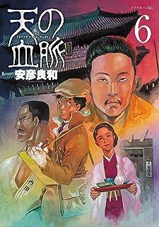 天の血脈(6) (アフタヌーンコミックス)