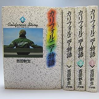 カリフォルニア物語 コミック 全4巻完結セット (小学館叢書)