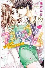 アンサンブル・プレイ~男女6人、シェアハウス・ラブ~ (YLC Collection) Kindle版