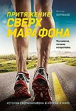 Притяжение сверхмарафона: Психология, питание и подготовка (Russian Edition)