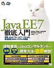 表紙: Java EE 7徹底入門 標準Javaフレームワークによる高信頼性Webシステムの構築 | 寺田佳央
