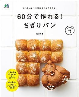 60分で作れる! ちぎりパン[雑誌] ei cooking