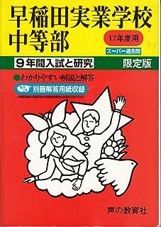 早稲田実業学校中等部―9年間入試と研究: 17年度中学受験用 (18)