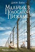 Мальчик в полосатой пижаме (Russian Edition)