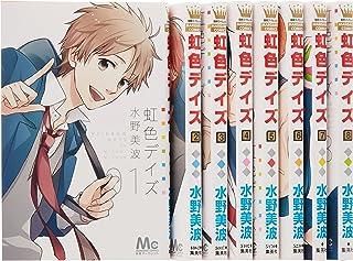 虹色デイズ (水野美波) コミック 1-8巻セット (マーガレットコミックス)