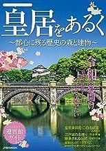 表紙: 皇居をあるく ~都心に残る歴史の森と建物~ (JTBのムック)   JTBパブリッシング