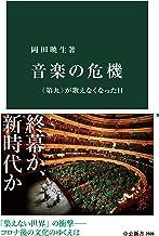 表紙: 音楽の危機 《第九》が歌えなくなった日 (中公新書) | 岡田暁生