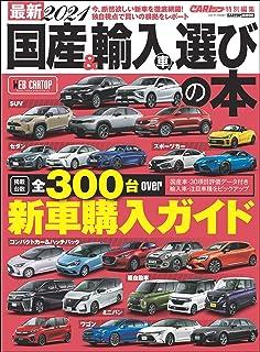 最新2021 国産&輸入車選びの本 (CARTOP MOOK)
