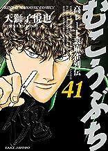 表紙: むこうぶち 高レート裏麻雀列伝(41) (近代麻雀コミックス)   天獅子悦也