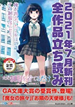 GA文庫&GAノベル2021年7月の新刊 全作品立読み(合本版) (GA文庫)