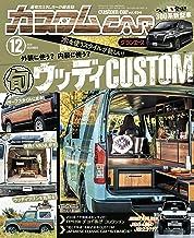 表紙: カスタムCAR (カスタムカー) 2019年 12月号 vol.494 [雑誌] | カスタムCAR編集部