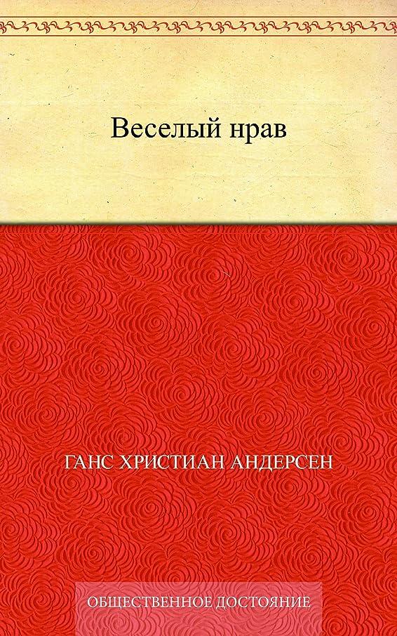 Веселый нрав (Russian Edition)