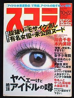スコラ 1998年10月22日号 (No.412)