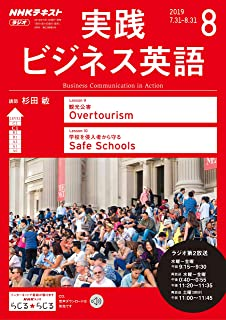 NHKラジオ 実践ビジネス英語 2019年 8月号 [雑誌] (NHKテキスト)