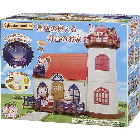シルバニアファミリー お家 星空の見える灯台のお家