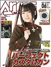 表紙: 月刊アームズマガジン2017年6月号 [雑誌]   ホビージャパン