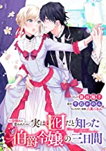 一目惚れと言われたのに実は囮だと知った伯爵令嬢の三日間 連載版: 8 (ZERO-SUMコミックス)