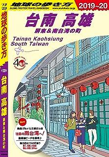 地球の歩き方 D13 台南 高雄 屏東&南台湾の町 2019-2020