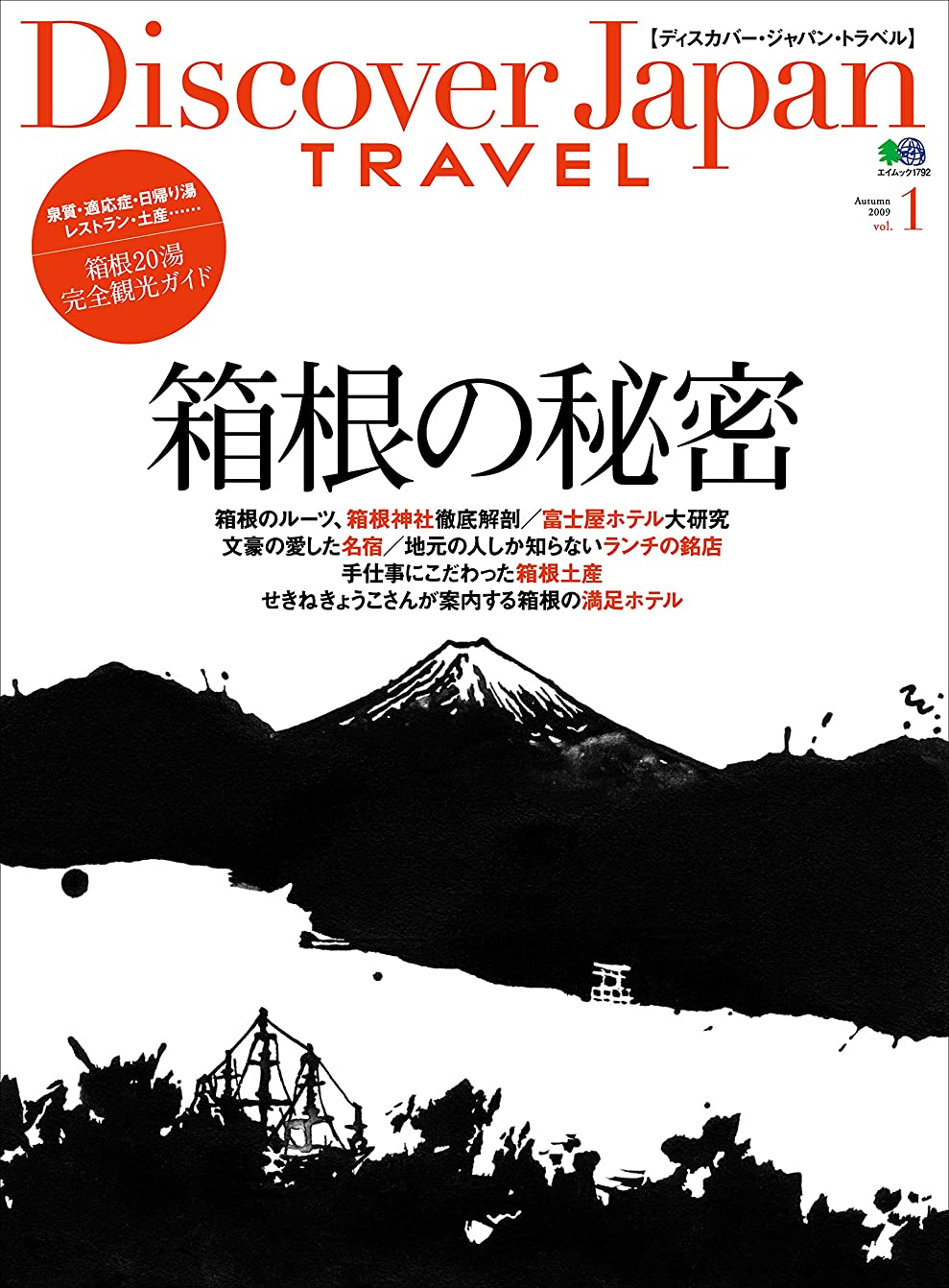 ソーシャル狼素朴なDiscover Japan TRAVEL 2009年9月号「箱根の秘密」 [雑誌] 別冊 Discover Japan