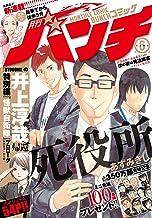 月刊コミックバンチ 2020年6月号 [雑誌] (バンチコミックス)