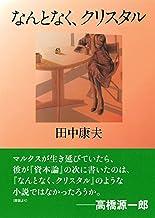 表紙: なんとなく、クリスタル (河出文庫) | 田中康夫