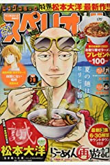 ビッグコミックスペリオール 2021年 7/9 号 [雑誌] 雑誌