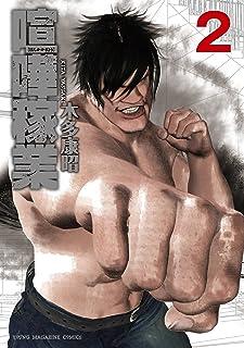 喧嘩稼業(2) (ヤングマガジンコミックス)