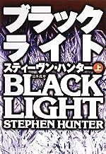 表紙: ブラックライト(上) (扶桑社BOOKSミステリー) | スティーヴン・ハンター