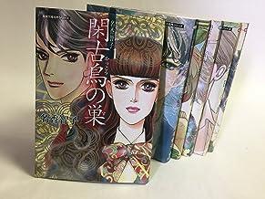 Best of 名香智子 コミック 全6巻完結セット (ジュールコミックス)