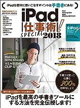 表紙: IPad仕事術!SPECIAL 2018 | Malzack