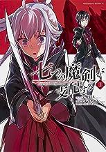七つの魔剣が支配する (1) (角川コミックス・エース)