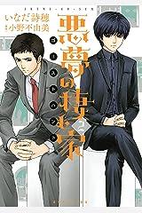 悪夢の棲む家 ゴーストハント(2) (ARIAコミックス) Kindle版