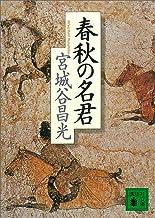 表紙: 春秋の名君 (講談社文庫)   宮城谷昌光