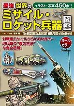 表紙: 最強 世界のミサイル・ロケット兵器図鑑   坂本 明
