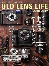 表紙: オールドレンズ・ライフ 2018-2019   鈴木啓太