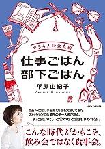 表紙: できる人の会食術 仕事ごはん部下ごはん | 平原 由紀子