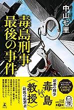 表紙: 毒島刑事最後の事件 (幻冬舎単行本) | 中山七里