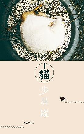 貓步尋蹤 (Traditional Chinese Edition)