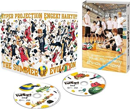 ハイパープロジェクション演劇「ハイキュー!!」〝進化の夏〞 [DVD]