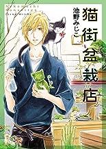 表紙: 猫街盆栽店 (ねこぱんちコミックス) | 池野みじこ