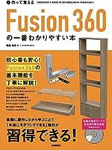 表紙: 作って覚える Fusion 360の一番わかりやすい本 | 堀尾 和彦