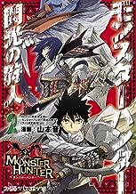 表紙: モンスターハンター 閃光の狩人 (2) (ファミ通クリアコミックス) | 山本 晋