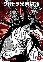 ウルトラ兄弟物語1
