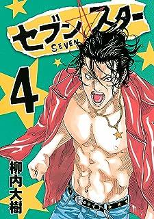 セブン☆スター(4) (ヤングマガジンコミックス)